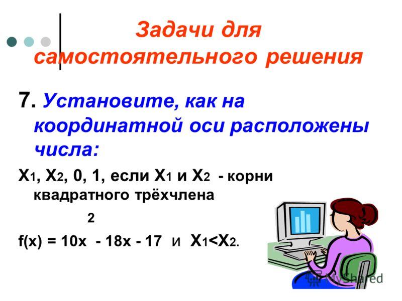 6. Докажите, что один из корней уравнения 2 89х + 198х – 9 = 0 больше -1, а другой меньше -1.