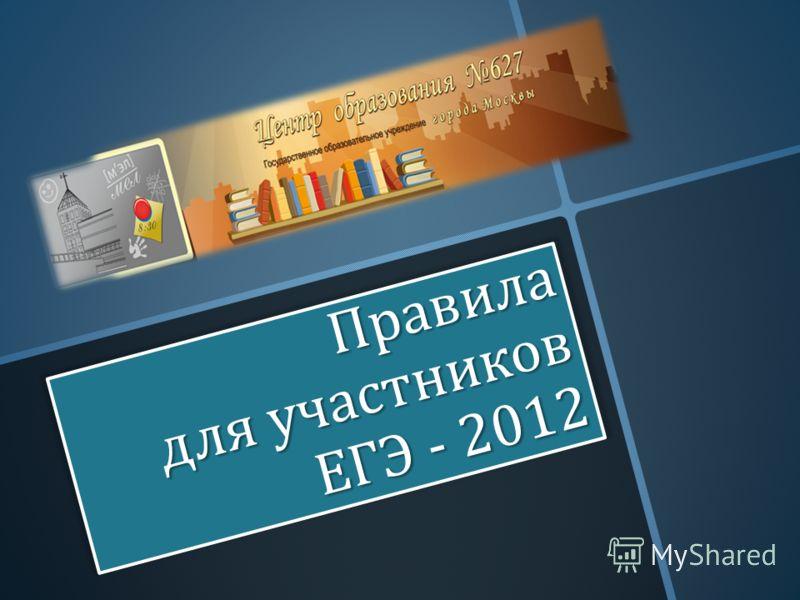 Правила для участников ЕГЭ - 2012