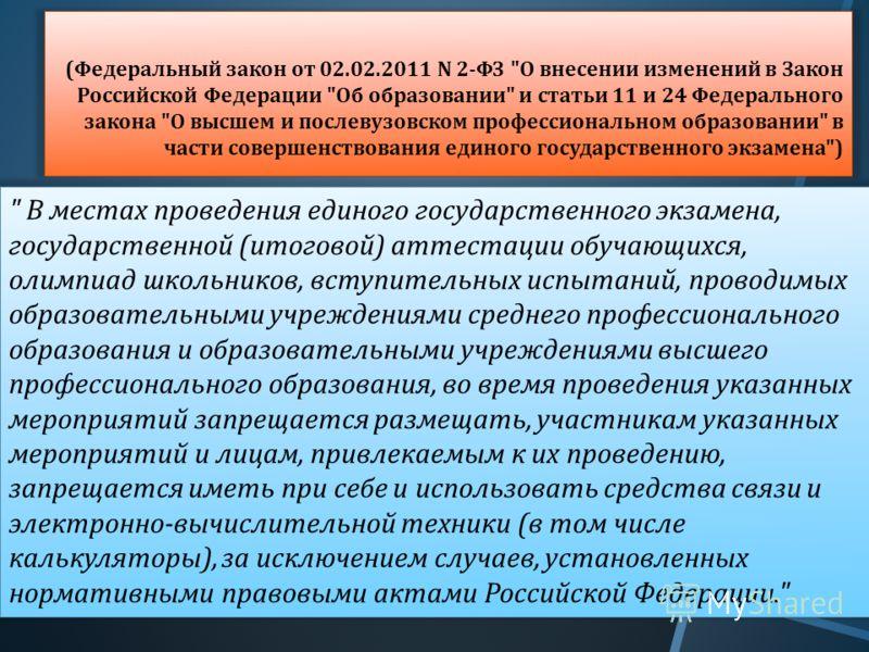 ( Федеральный закон от 02.02.2011 N 2- ФЗ
