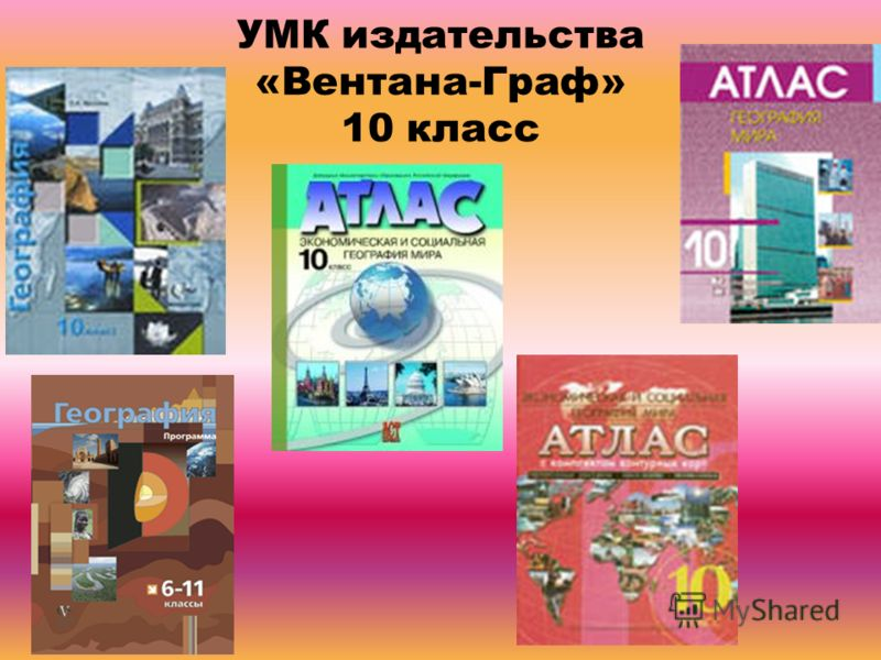 УМК издательства «Вентана-Граф» 10 класс