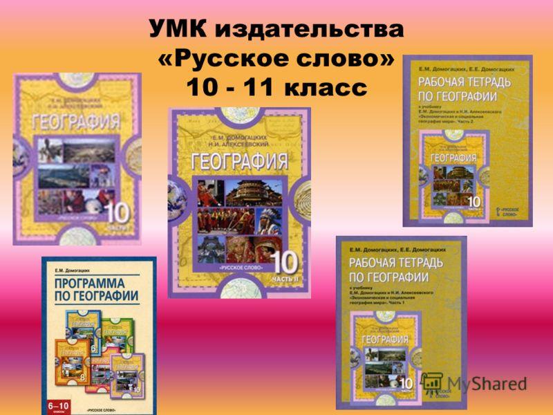 УМК издательства «Русское слово» 10 - 11 класс
