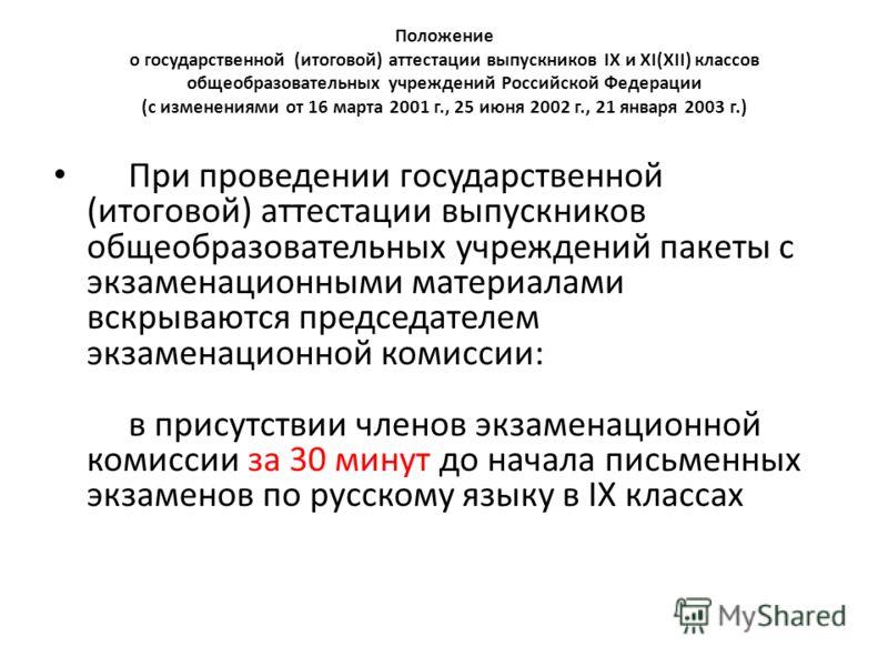 Положение о государственной (итоговой) аттестации выпускников IX и XI(XII) классов общеобразовательных учреждений Российской Федерации (с изменениями от 16 марта 2001 г., 25 июня 2002 г., 21 января 2003 г.) При проведении государственной (итоговой) а