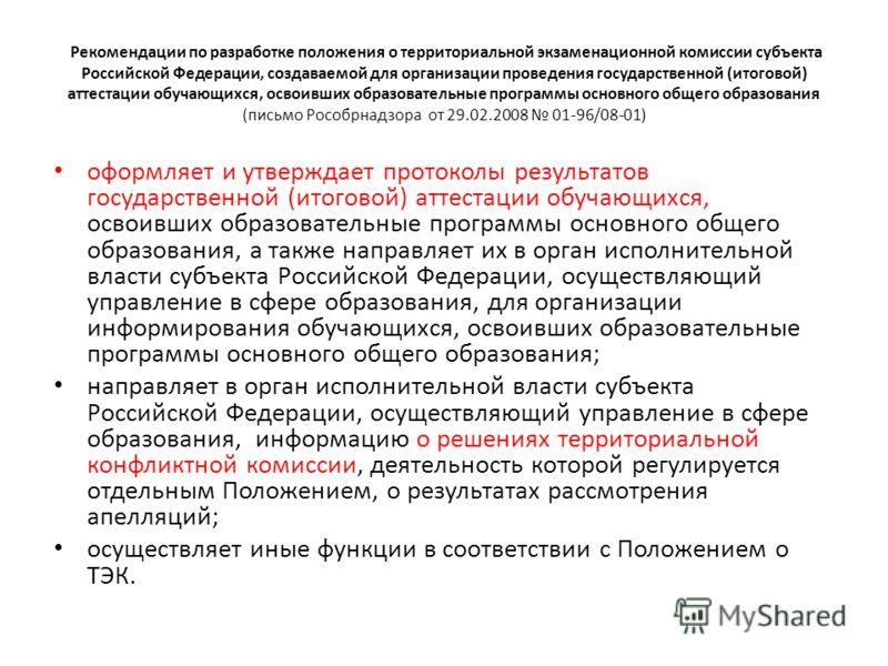 Рекомендации по разработке положения о территориальной экзаменационной комиссии субъекта Российской Федерации, создаваемой для организации проведения государственной (итоговой) аттестации обучающихся, освоивших образовательные программы основного общ