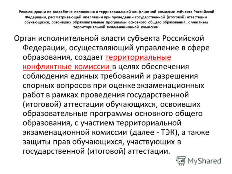 Рекомендации по разработке положения о территориальной конфликтной комиссии субъекта Российской Федерации, рассматривающей апелляции при проведении государственной (итоговой) аттестации обучающихся, освоивших образовательные программы основного общег