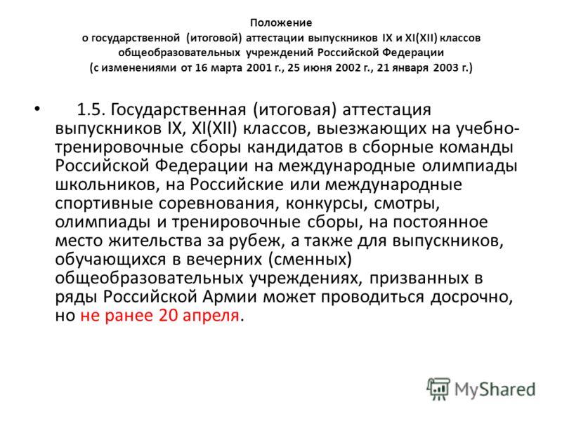 Положение о государственной (итоговой) аттестации выпускников IX и XI(XII) классов общеобразовательных учреждений Российской Федерации (с изменениями от 16 марта 2001 г., 25 июня 2002 г., 21 января 2003 г.) 1.5. Государственная (итоговая) аттестация