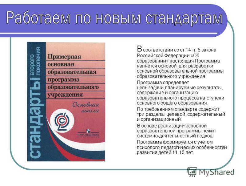 В соответствии со ст.14 п. 5 закона Российской Федерации «Об образовании» настоящая Программа является основой для разработки основной образовательной программы образовательного учреждения. Программа определяет цель,задачи,планируемые результаты, сод