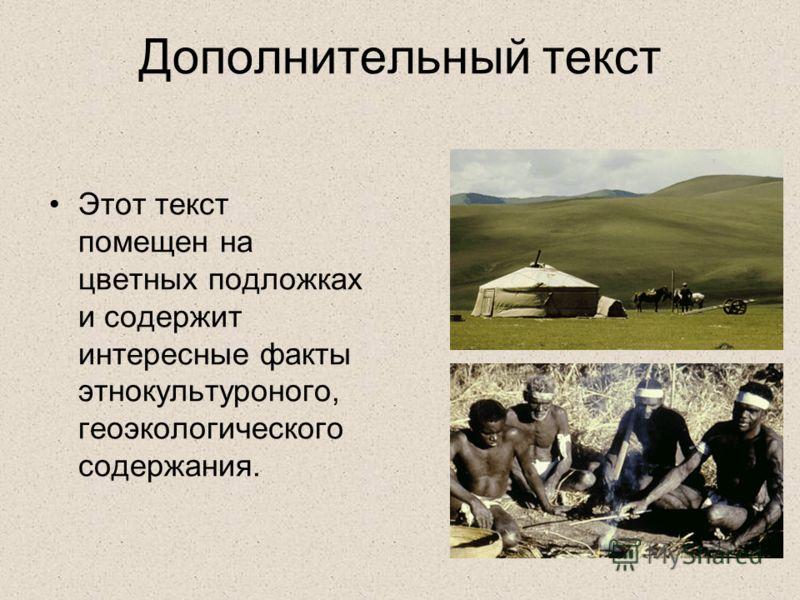 Дополнительный текст Этот текст помещен на цветных подложках и содержит интересные факты этнокультуроного, геоэкологического содержания.