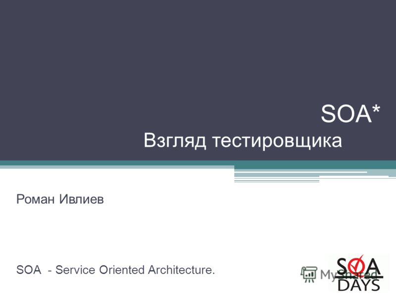 SOA* Взгляд тестировщика SOA - Service Oriented Architecture. Роман Ивлиев