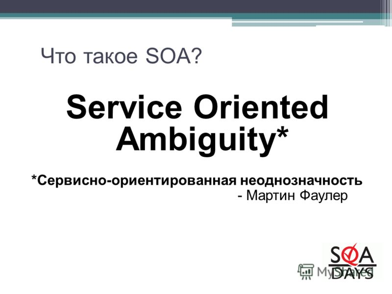 Service Oriented Ambiguity* *Сервисно-ориентированная неоднозначность - Мартин Фаулер Что такое SOA?