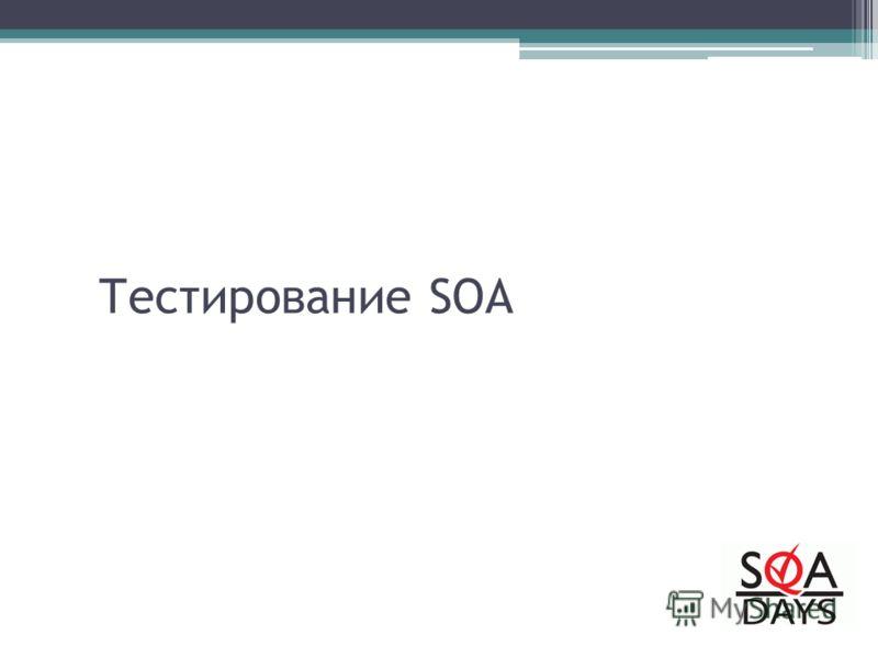 Тестирование SOA