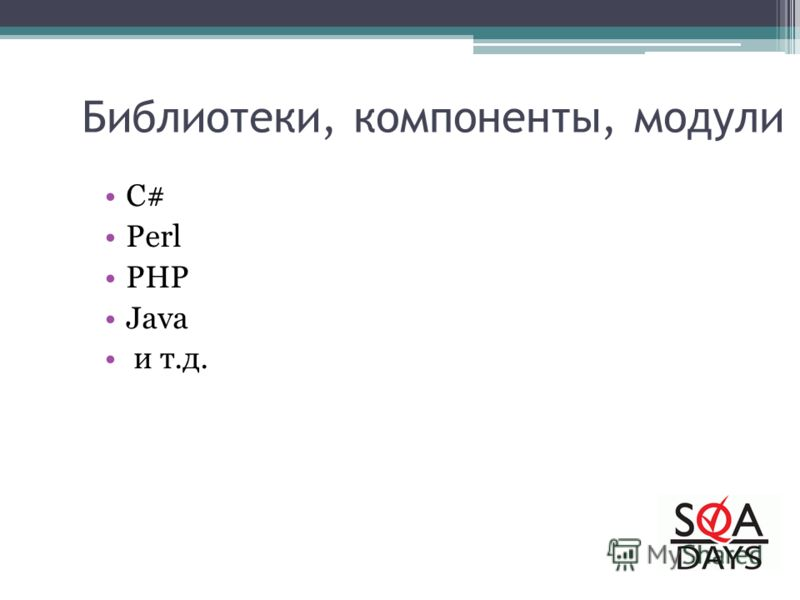 Библиотеки, компоненты, модули C# Perl PHP Java и т.д.