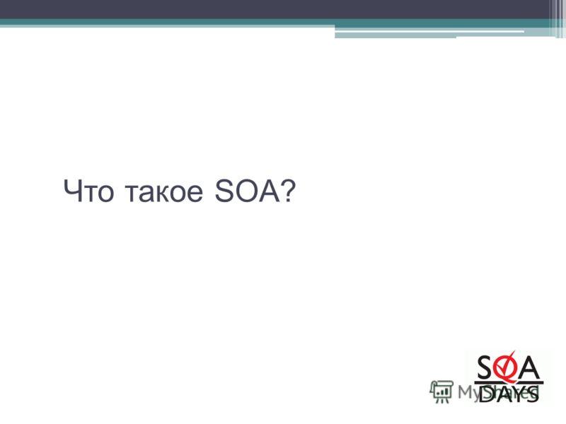 Что такое SOA?