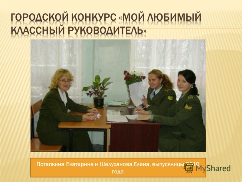 Потапкина Екатерина и Шелуханова Елена, выпускницы 2010 года