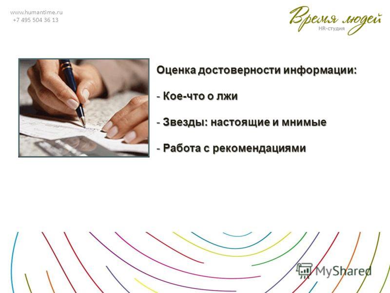 www.humantime.ru +7 495 504 36 13 Оценка достоверности информации: - Кое-что о лжи - Звезды: настоящие и мнимые - Работа с рекомендациями