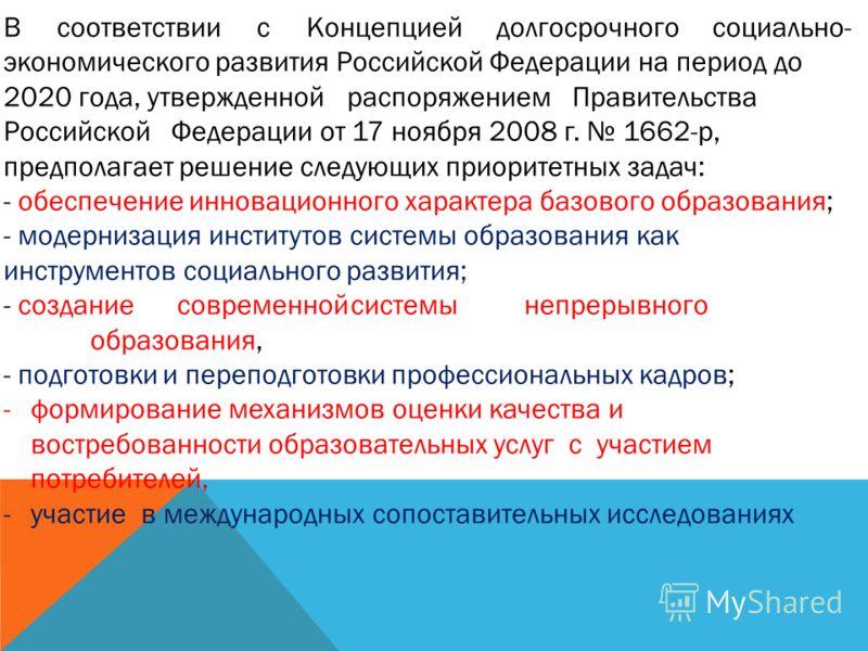 В соответствии с Концепцией долгосрочного социально- экономического развития Российской Федерации на период до 2020 года, утвержденной распоряжением Правительства Российской Федерации от 17 ноября 2008 г. 1662-р, предполагает решение следующих приори