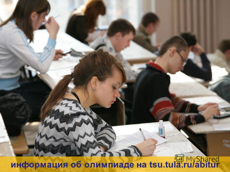 информация об олимпиаде на tsu.tula.ru/abitur
