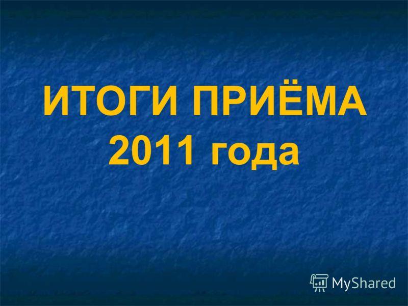 ИТОГИ ПРИЁМА 2011 года