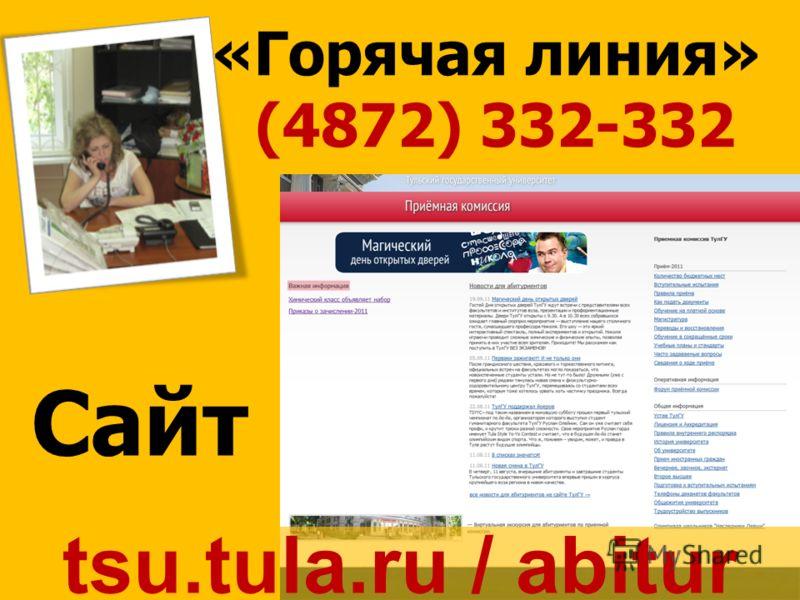 «Горячая линия» (4872) 332-332 Сайт tsu.tula.ru / abitur