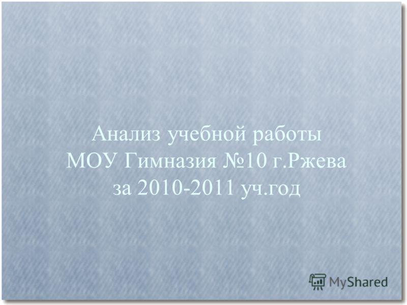 Анализ учебной работы МОУ Гимназия 10 г.Ржева за 2010-2011 уч.год