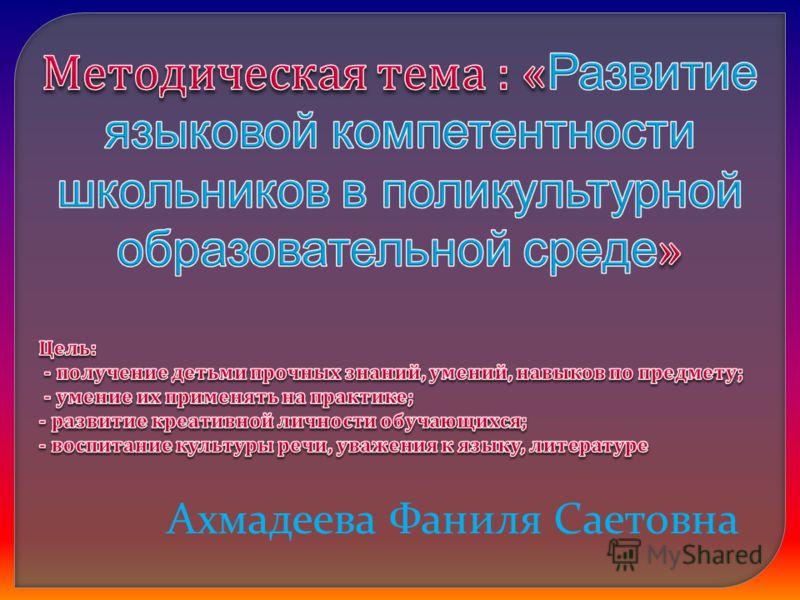 Ахмадеева Фаниля Саетовна