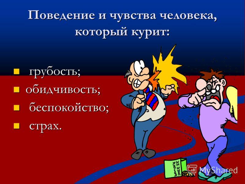 Поведение и чувства человека, который курит: грубость; грубость; обидчивость; обидчивость; беспокойство; беспокойство; страх. страх.