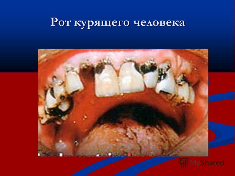 Рот курящего человека