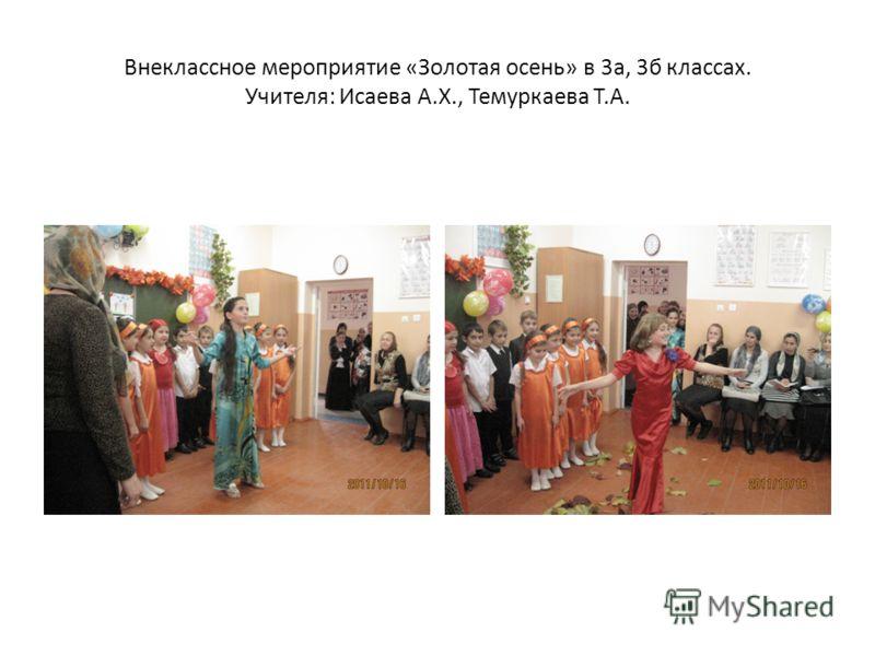 Внеклассное мероприятие «Золотая осень» в 3а, 3б классах. Учителя: Исаева А.Х., Темуркаева Т.А.