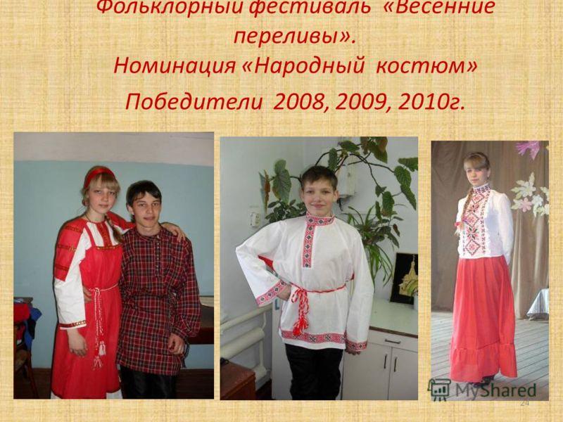 Фольклорный фестиваль «Весенние переливы». Номинация «Народный костюм» Победители 2008, 2009, 2010г. 24