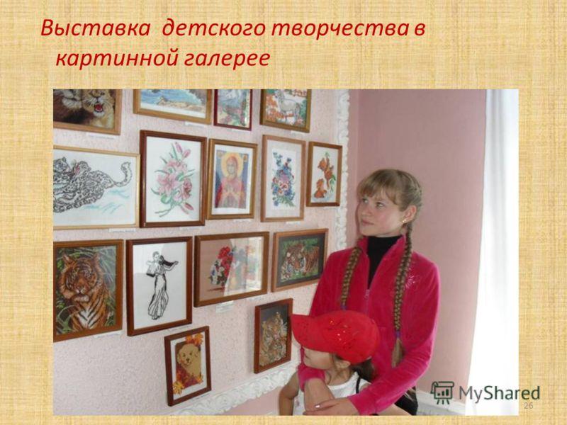 Выставка детского творчества в картинной галерее 26