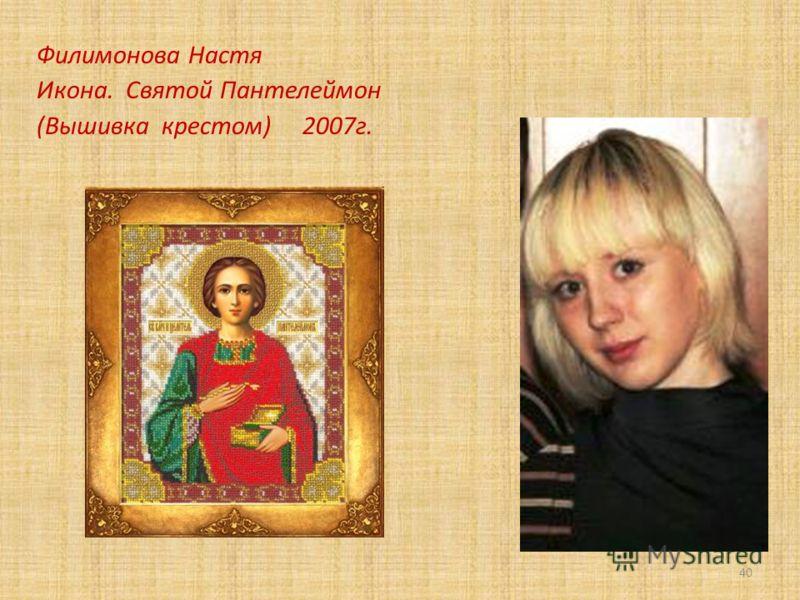 Филимонова Настя Икона. Святой Пантелеймон (Вышивка крестом) 2007г. 40
