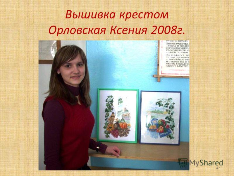 Вышивка крестом Орловская Ксения 2008г. 42