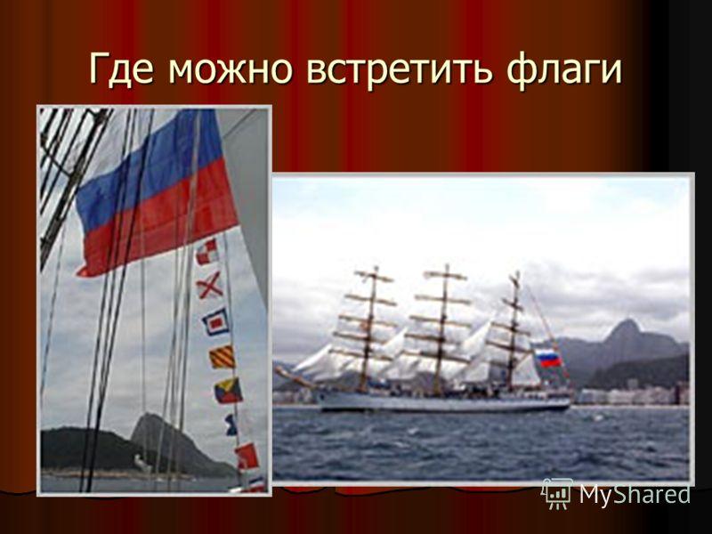 Где можно встретить флаги