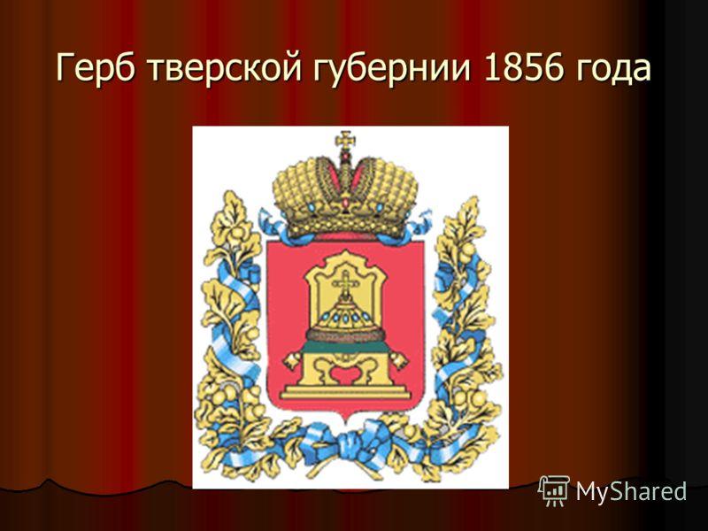 Герб тверской губернии 1856 года