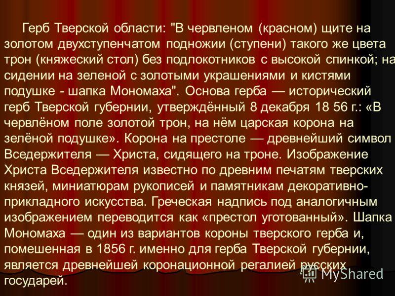 Герб Тверской области: