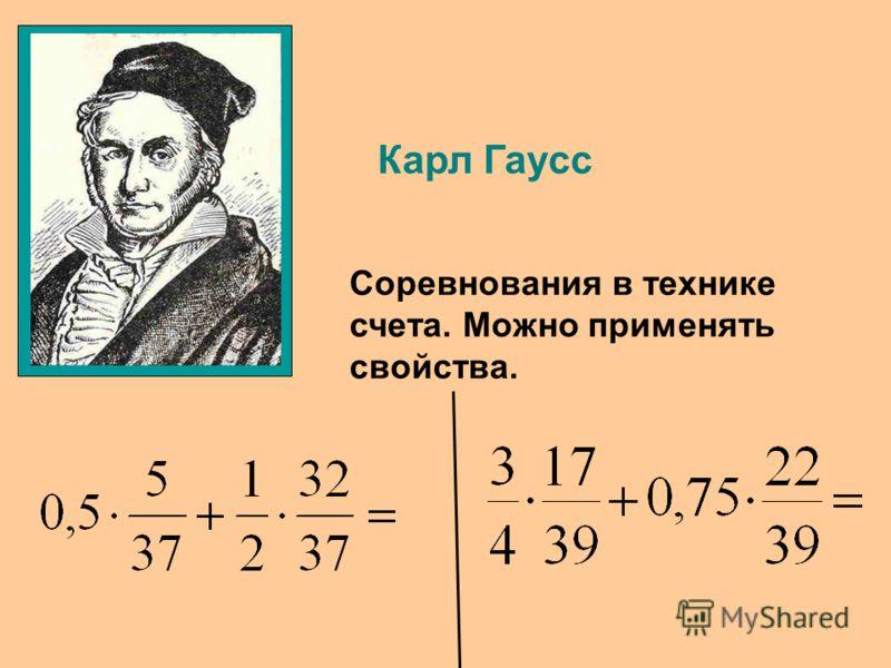 Карл Гаусс Соревнования в технике счета. Можно применять свойства.