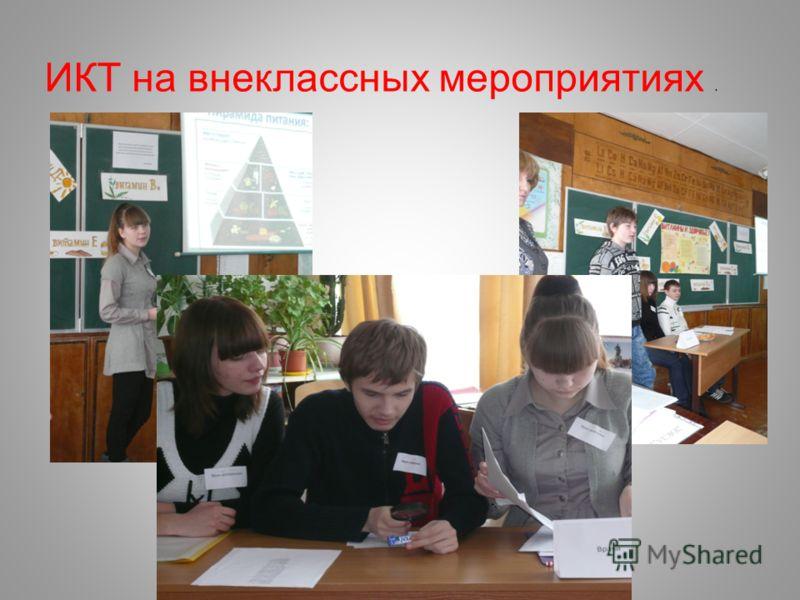 ИКТ на внеклассных мероприятиях.