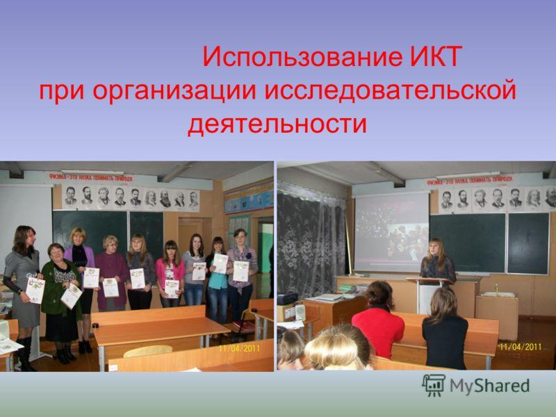 Использование ИКТ при организации исследовательской деятельности