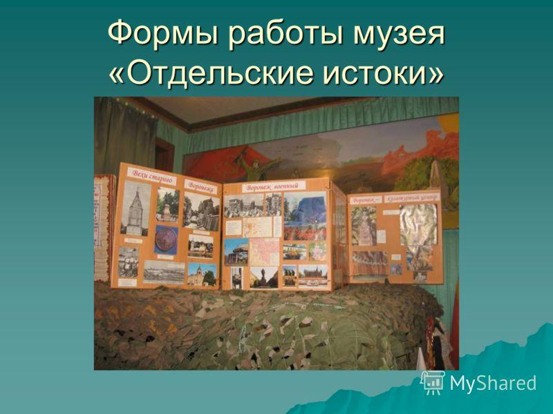 Формы работы музея «Отдельские истоки»