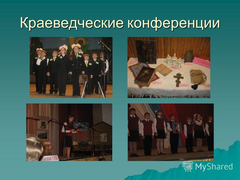 Краеведческие конференции