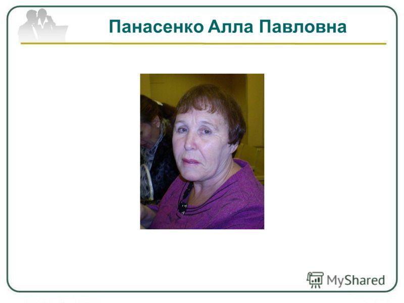 Панасенко Алла Павловна