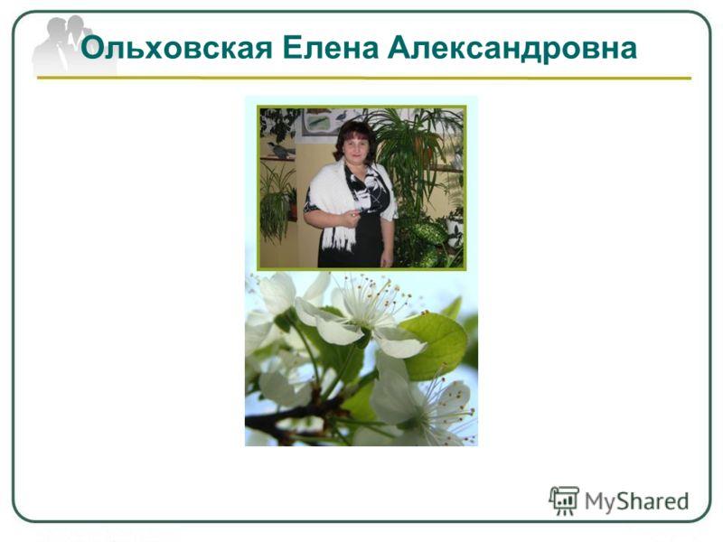 Ольховская Елена Александровна