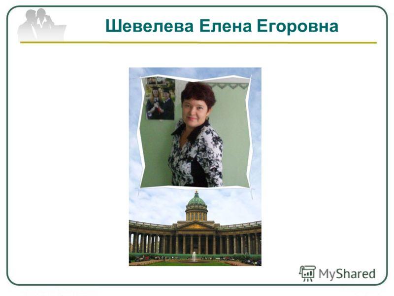 Шевелева Елена Егоровна
