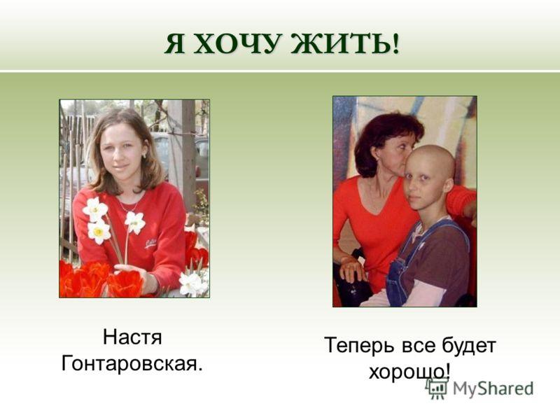 Я ХОЧУ ЖИТЬ! Настя Гонтаровская. Теперь все будет хорошо!