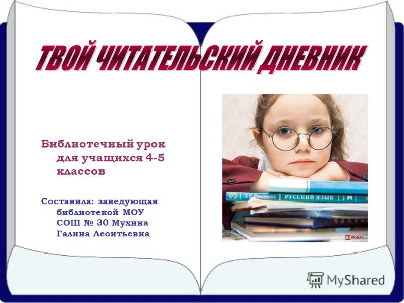 Библиотечный урок для учащихся