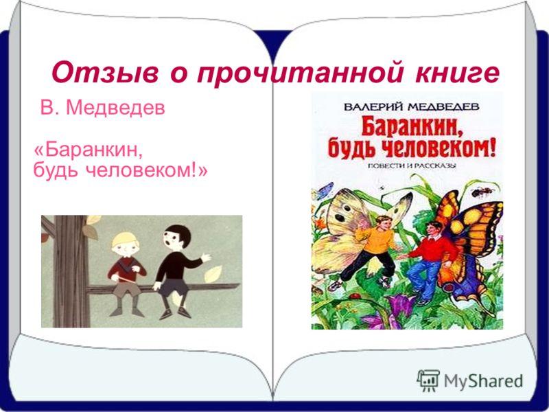 Отзыв о прочитанной книге В. Медведев «Баранкин, будь человеком!»