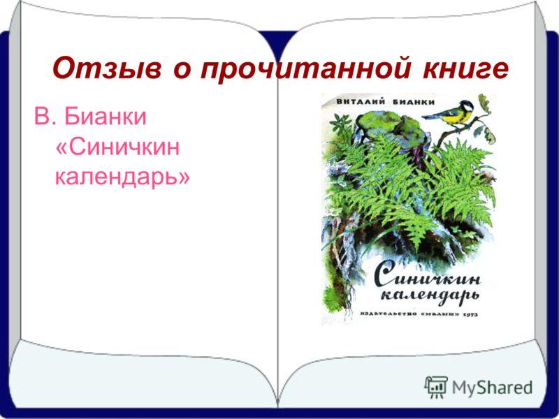 Отзыв о прочитанной книге В. Бианки «Синичкин календарь»