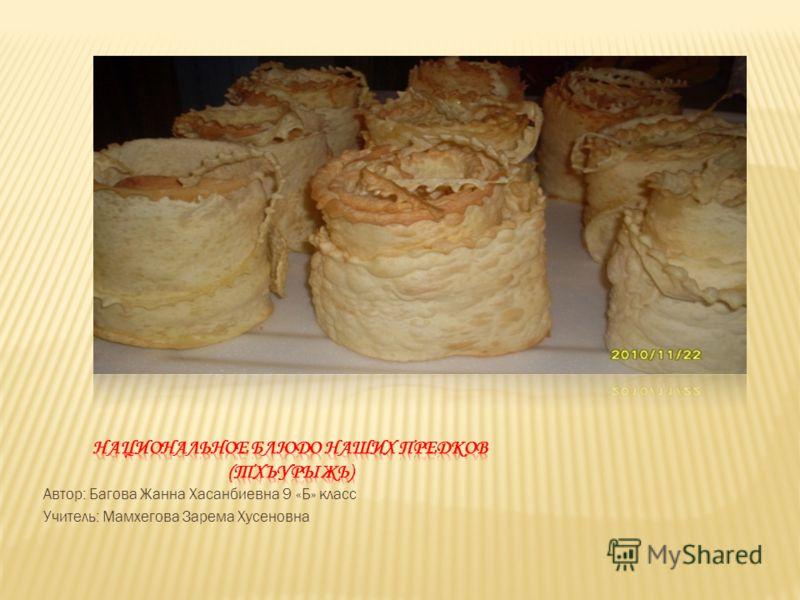 Автор: Багова Жанна Хасанбиевна 9 «Б» класс Учитель: Мамхегова Зарема Хусеновна
