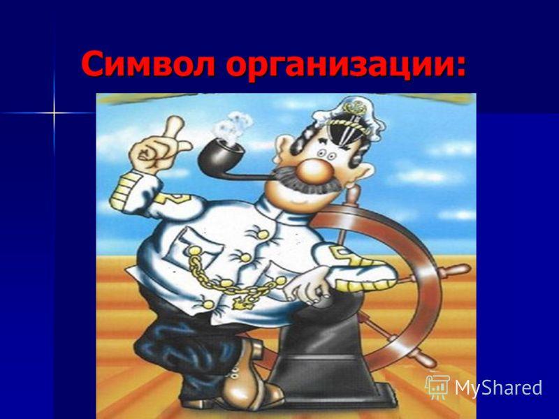 Символ организации: Символ организации: