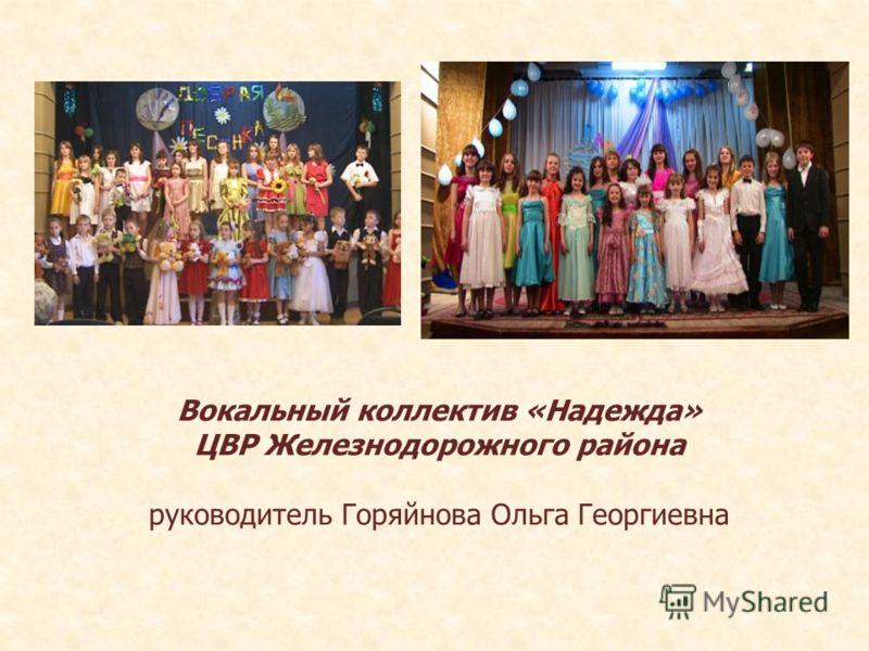 Вокальный коллектив «Надежда» ЦВР Железнодорожного района руководитель Горяйнова Ольга Георгиевна