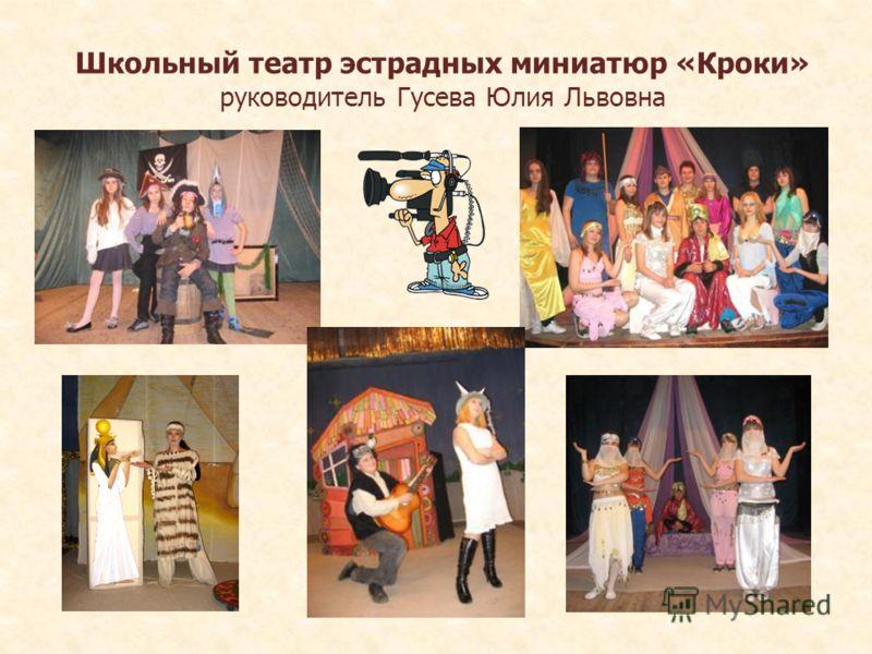 Школьный театр эстрадных миниатюр «Кроки» руководитель Гусева Юлия Львовна